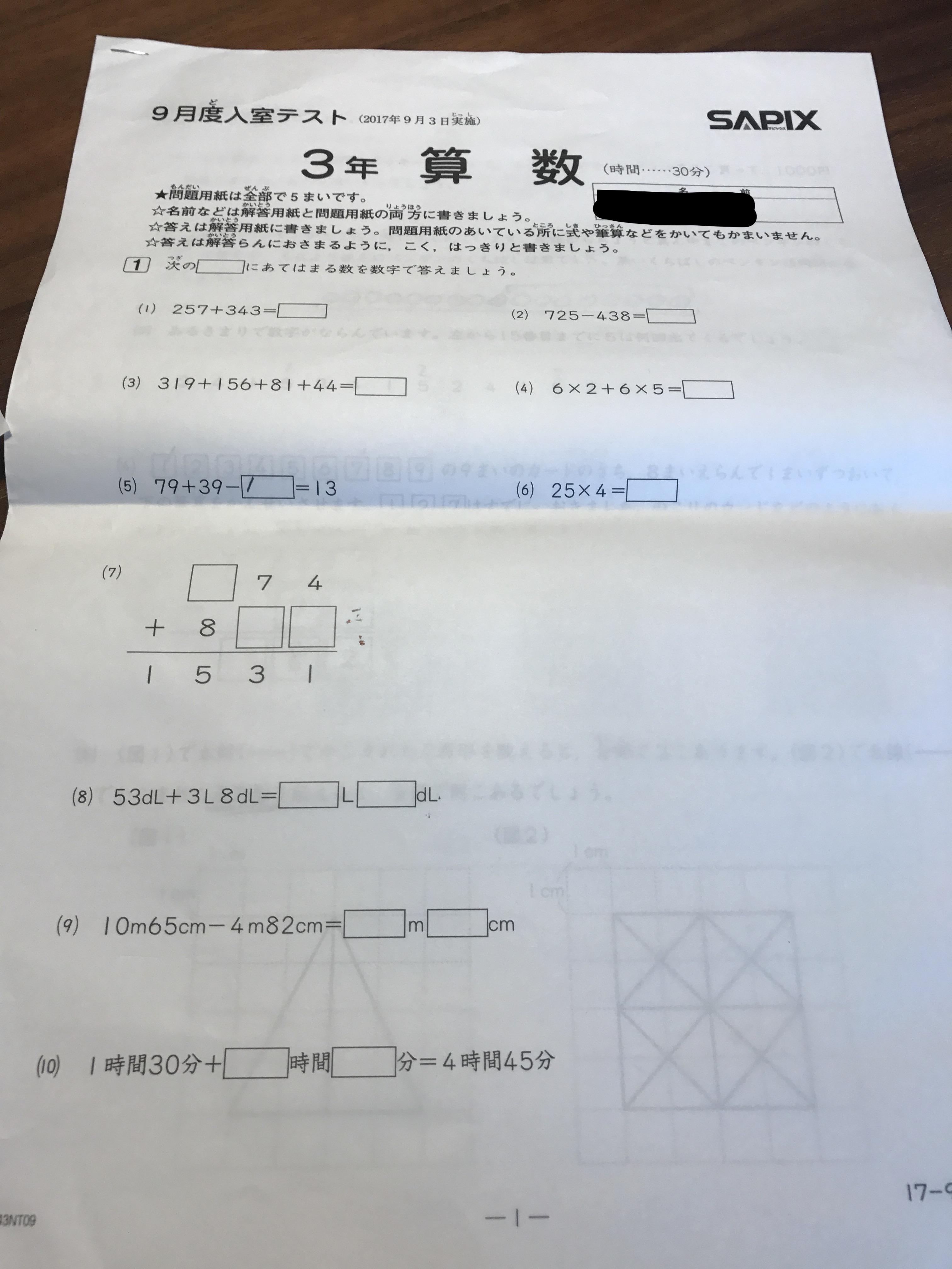 サピックス 入室 テスト ギリギリ